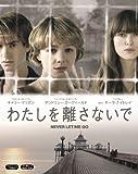 わたしを離さないで (初回生産限定仕様) [Blu-ray]