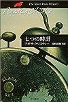 七つの時計 (ハヤカワ文庫―クリスティー文庫)