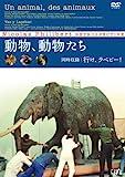 動物、動物たち [DVD]