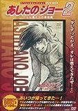 あしたのジョー2 スペシャルセレクションDVD BOX どん底からの再起編 (DVD付)