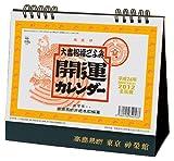スタンドL・開運カレンダー [2012年 カレンダー]