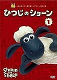 ひつじのショーン 1 [DVD]