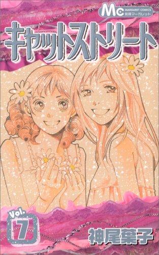キャットストリート 7 (7) (マーガレットコミックス 別冊マーガレット)