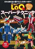 LaQスーパーテクニック LaQ公式ガイドブック (別冊パズラー)