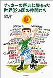 サッカーの祭典に集まった世界32ヵ国の仲間たち