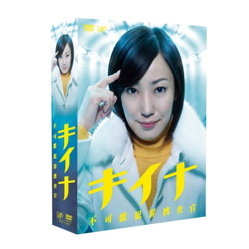 キイナ~不可能犯罪捜査官~DVD-BOX