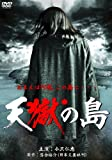 天獄の島 [DVD]