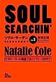 ソウル・サーチン R&Bの心を求めて vol.3 ナタリー・コール物語 二度のグラミーの狭間で