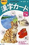 漢字カード 1集 第2版―0歳から