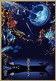 TOUR 夢見る宇宙(初回限定盤) [Blu-ray]