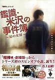 相棒シリーズ 鑑識・米沢の事件簿~幻の女房~ [宝島社文庫]