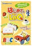 はじめてのLaQ ―LaQ公式ガイドブック(別冊パズラー)