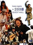 イッセー尾形 一人芝居 2006春 クエストホール