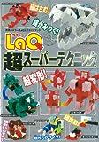 LaQ超スーパーテクニック: LaQ公式ガイドブック (別冊パズラー)