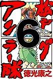 松戸アングラー隊 6