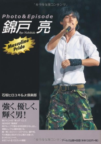 錦戸亮 Photo&Episode -Masculine Pride- (RECO BOOKS)
