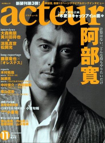 acteur No.3 (2006 NOVEMBER) (3) (キネ旬ムック)