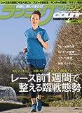 ランニングマガジン courir ( クリール ) 2010年 04月号 [雑誌]