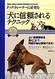 ドッグ・トレーナーに必要な 「犬に信頼される」テクニック: 「深読み・先読み」の第2弾、問題行...