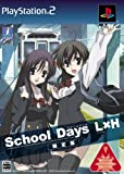 School Days(スクールデイズ) L×H(限定版)