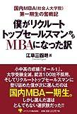 僕がリクルートトップセールスマンからMBAになった訳