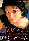 luv ×××―前田愛DVD付き写真集 (YC PHOTO BOOK)