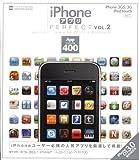 iPhoneアプリPerfec Vol.2 (INFOREST MOOK PC・GIGA特別集中講座 349)