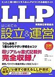 「LLP」はじめての設立&運営 (図解はじめて)