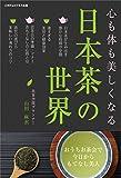 心も体も美しくなる日本茶の世界~おうちお茶会で今日からもてなし美人~