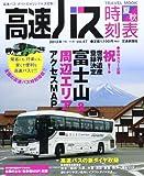 高速バス時刻表 2013年夏・秋号 (トラベルムック)