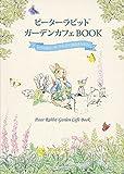 ピーターラビット ガーデンカフェBOOK