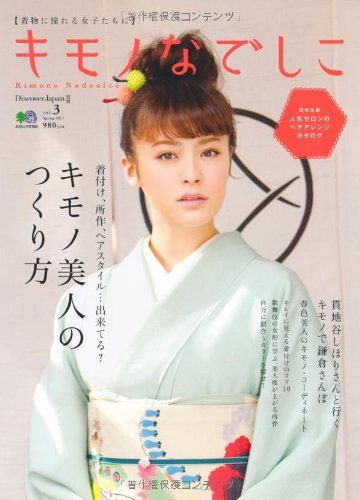 キモノなでしこ 3 (エイムック 2156 Discover Japan別冊)