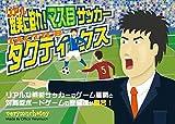 【サッカー/ボードゲーム】現実(リアル)に迫れ!マス目サッカー タクティクス