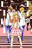 王子とヒーロー 分冊版(1) (なかよしコミックス)