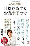 60ヵ月連続! !  目標達成する営業女子の力 (アスカビジネス)
