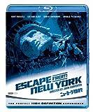 ニューヨーク1997 【ブルーレイ&DVDセット 2500円】 [Blu-ray]