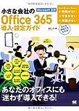 小さな会社のOffice365導入・設定ガイド (Small Business Support)