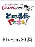 『ももクロChan』第4弾 ど深夜★番長がやって来た! Blu-ray第20集