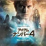 トレヴァー・ラビン/オリジナル・サウンドトラック 『アイ・アム・ナンバー4』