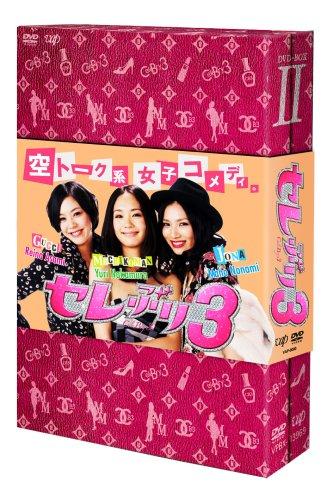 セレぶり3 DVD-BOX II