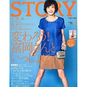 美STORY ( ストーリィ ) 2012年 3月号 [雑誌]
