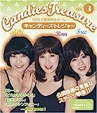 キャンディーズ・トレジャー VOL.3 [Blu-ray]