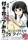 武蔵くんと村山さんは付き合ってみた。3 (アース・スターコミックス)
