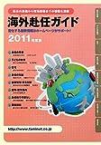 海外赴任ガイド〈2011年度版〉