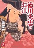 徳川秀忠とお江 (学研M文庫)