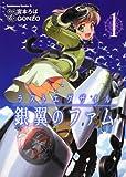ラストエグザイル ‐銀翼のファム‐ (1) (角川コミックス・エース 349-1)