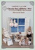 うさぎ羊毛フェルト作家 Chocolat Box exhibition 2014 Memori...