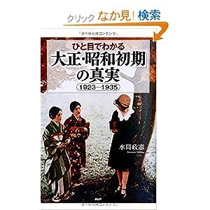 ひと目でわかる「大正・昭和初期」の真実 1923-1935 水間政憲