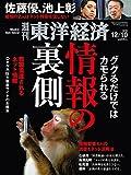 週刊東洋経済 2016年12/10号 [雑誌](ググるだけではカモられる 情報の裏側)