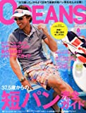 OCEANS (オーシャンズ) 2011年 08月号 [雑誌]